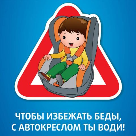 Безопасность ребенка в автомобиле: о чем важно знать?