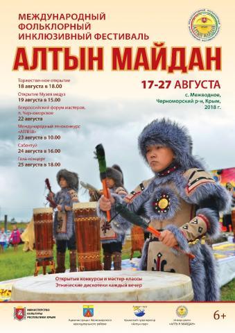 """Международный фольклорный фестиваль """"Алтын Майдан"""""""