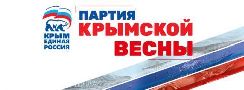 «Единая Россия» — партия Крымской весны. Это не красивый слоган, а факт
