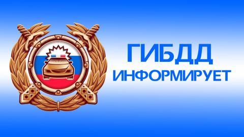 Госавтоинспекция Крыма напоминает