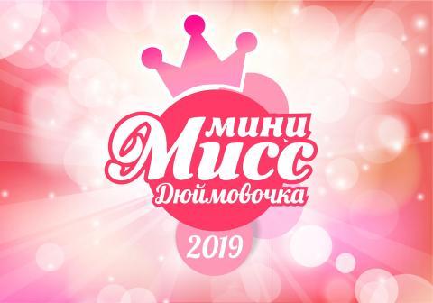 """""""Мини-Мисс Дюймовочка 2019"""""""