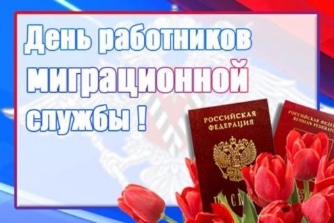 14 июня — День работников  миграционной службы  Российской Федерации
