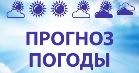 Прогноз погоды на период 28 ноября