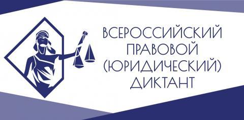 Четвёртый Всероссийский правовой  (юридический) диктант