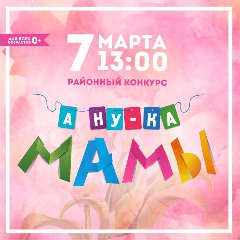 """Районный конкурс """"А ну-ка, мамы -2020"""""""