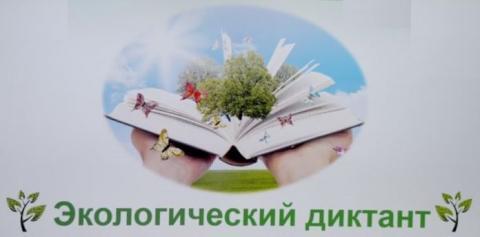 В Крыму, как и по всей России, напишут Экодиктант