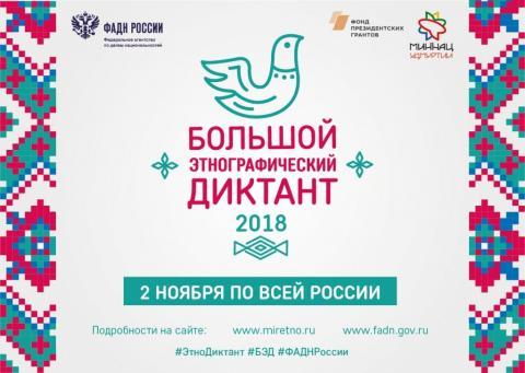 2 ноября крымчане могут принять участие во Всероссийской акции «Большой этнографический диктант» – 2018