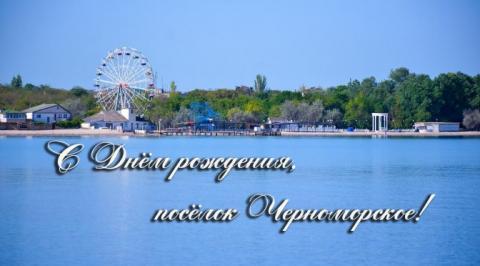 27 июля —  день посёлка  Черноморское