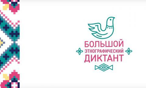 Черноморцы могут принять участие в написании Большого этнографического диктата
