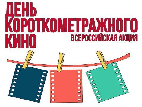 Всероссийская акция «День короткометражного кино» - 2018 в Республике Крым