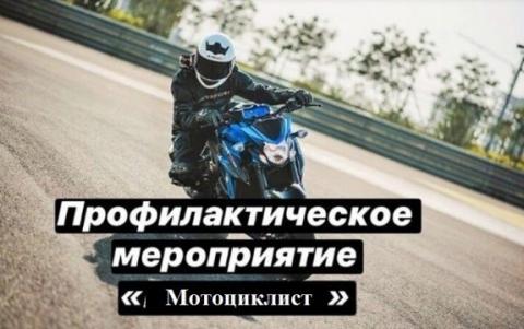 Профилактические мероприятия «Мотоциклист»
