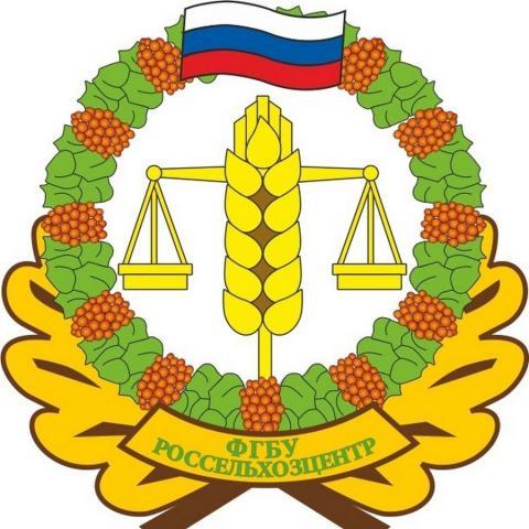 ФГБУ «Россельхозцентр» по Республике Крым информирует