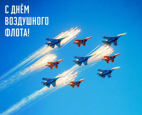 16 августа – День Воздушного Флота России