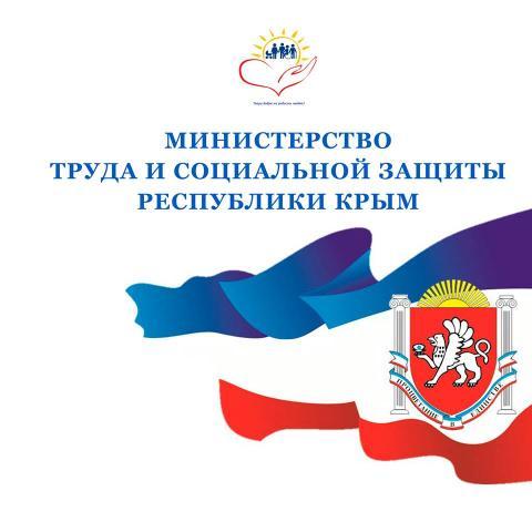 Минтруд РК информирует о работе учреждений, отнесенных к ведению министерства в период с 30 марта по 3 апреля 2020 года