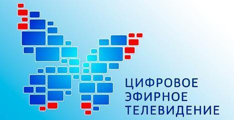 Информация по переходу на цифровое эфирное телевещание
