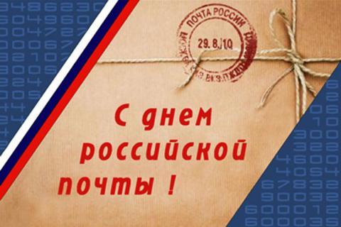 14 июля —  День российской почты