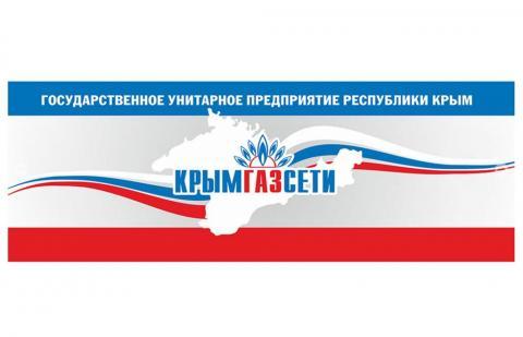 Черноморский участок Раздольненского  УЭГХ ГУП РК «Крымгазсети» информирует