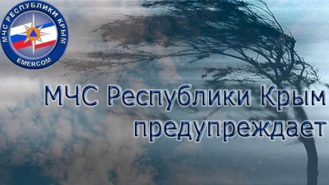 ЭКСТРЕННОЕ ПРЕДУПРЕЖДЕНИЕ об опасных гидрометеорологических явлениях погоды: (по данным ФГБУ «Крымское УГМС»)