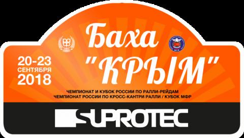 Баха «Крым 2018»