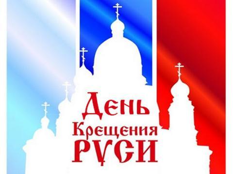 28 июля – День Крещения Руси (988 год)