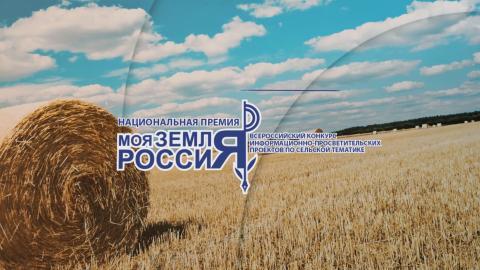 Дан старт Всероссийскому конкурсу по сельской тематике «Моя земля – Россия 2020»!