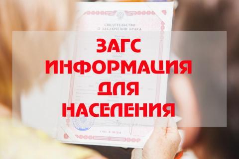 За три летних месяца  в Черноморском районе  брак зарегистрировали  53 пары новобрачных