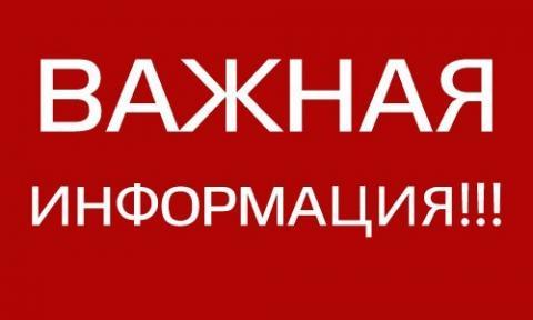 Информация о работе горячей линии Минкурортов РК Мининформ РК