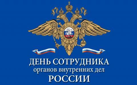 10 ноября — День сотрудника органов внутренних дел Российской Федерации