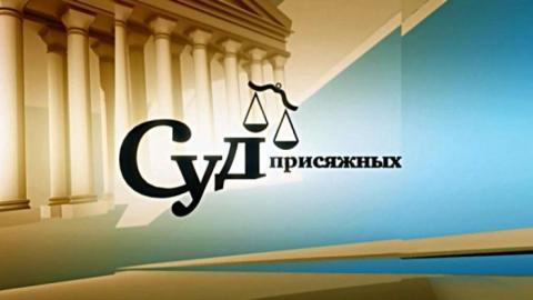 Суд присяжных заседателей  начинает свою работу в районных судах РК