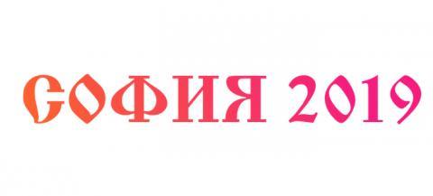 Творческие коллективы Республики Крым  приглашаются к участию в фестивале «София»
