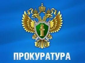 Прокуратура Черноморского района информирует