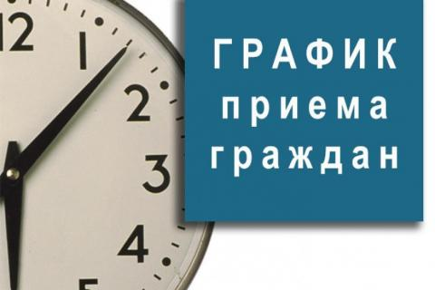 График приема в Черноморской общественной приемной Черноморского местного отделения Партии «ЕДИНАЯ РОССИЯ» на  март 2019 года