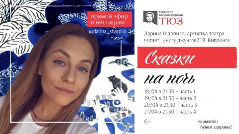 Крымский театр юного зрителя читает сказки на ночь