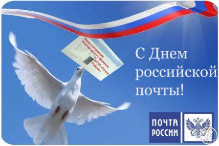 8 июля – ДЕНЬ РОССИЙСКОЙ ПОЧТЫ