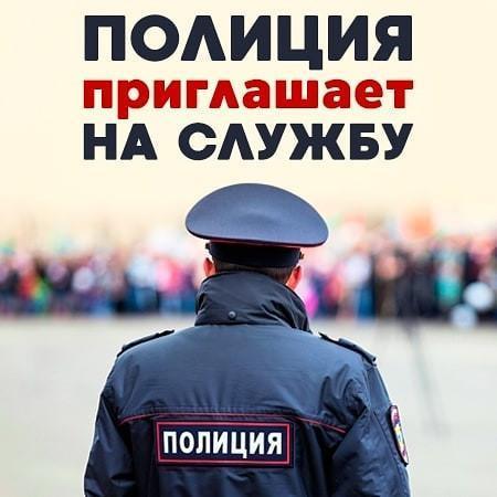ИНФОРМАЦИЯ о приеме на службу в органы внутренних дел Российской Федерации