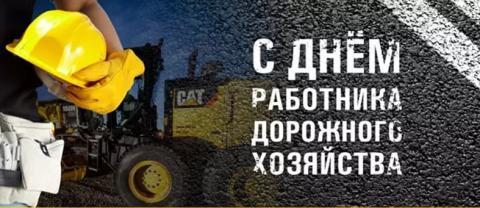 20 октября - День работников дорожного хозяйства