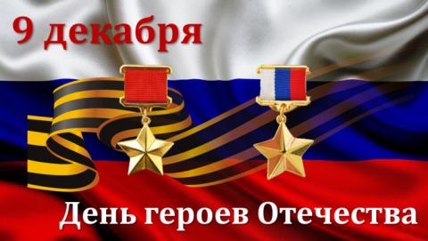 9 декабря — День Героев Отечества