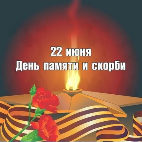 План мероприятий, посвященных Дню памяти и скорби