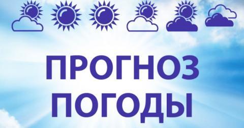 Прогноз погоды на период с 21 по 27 января