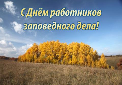 14 октября — День работников заповедного дела в России