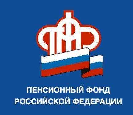 На сайте Пенсионного фонда России  работает голосовой ассистент