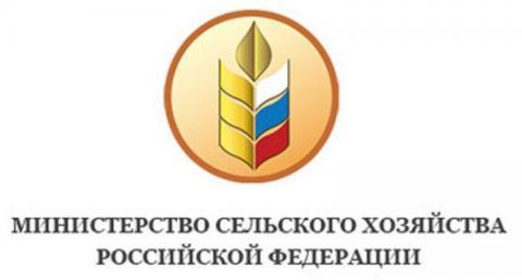 Министерство сельского хозяйства Республики Крым информирует