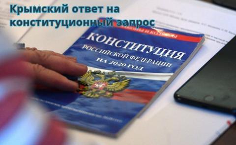 В крымских вузах обсудили  поправки к Конституции  Российской Федерации