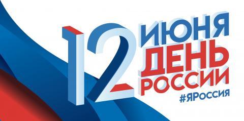 АФИША МЕРОПРИЯТИЙ, ПОСВЯЩЁННЫХ ДНЮ РОССИИ 12 ИЮНЯ
