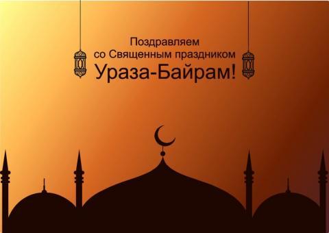 Поздравление с праздником Ураза-байрам (24 мая 2020 г.)