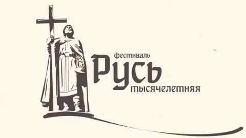 Всекрымский молодёжный историко-просветительский фестиваль «РУСЬ ТЫСЯЧЕЛЕТНЯЯ»,  посвященный Дню Крещения Руси
