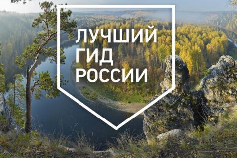 Минкурортов РК приглашает принять участие во Всероссийском конкурсе «Лучший гид России»