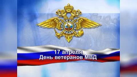 17 апреля — День ветеранов  органов внутренних дел  и внутренних войск МВД