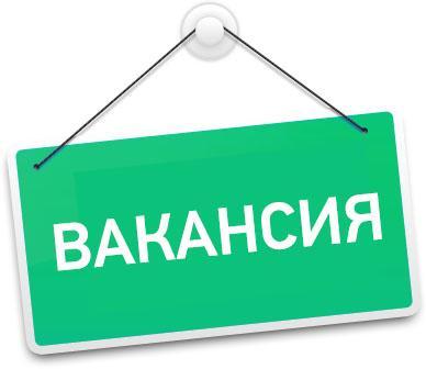 Администрация Черноморского района Республики Крым  объявляет конкурс на замещение вакантных должностей