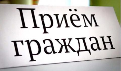 ПРИЁМ ГРАЖДАН